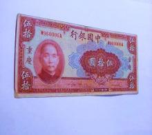 1940 CHINA 50 YUAN BANKNOTE