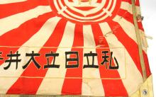 Lot 9124: WWII IMPERIAL JAPANESE NAVY ENSIGN FLAG
