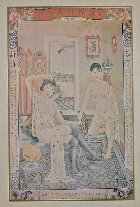 Print of Two Girls in Dressing Room