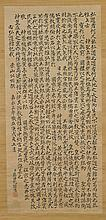 Antique Chinese Calligraphy Paper Scroll