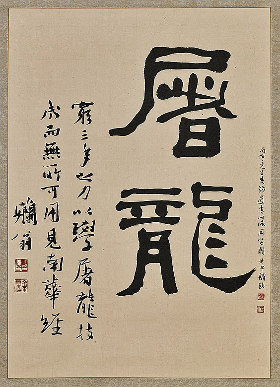 CHINESE INK ON PAPER CALLIGRAPHY BY CHIANG CHAO-SHEN