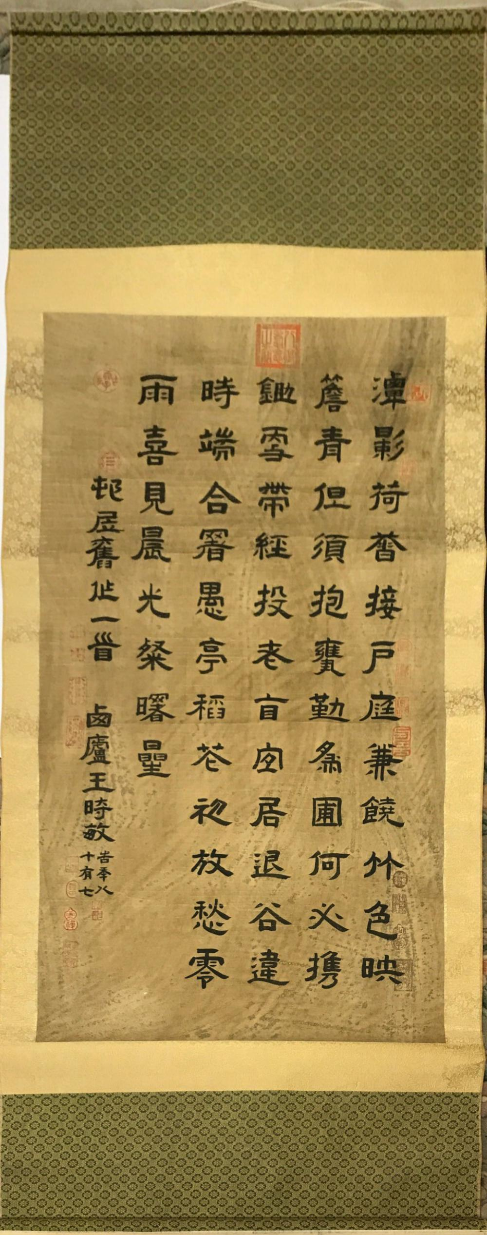 A silk mounted Chinese panel of inked calligraphy, W. 83cm L. 205cm.