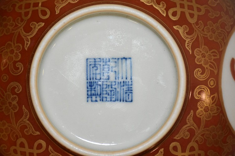 A fine quality coral ground Chinese porcelain bowl having gilt and symbol decoration. Height 6cm, Width 16cm
