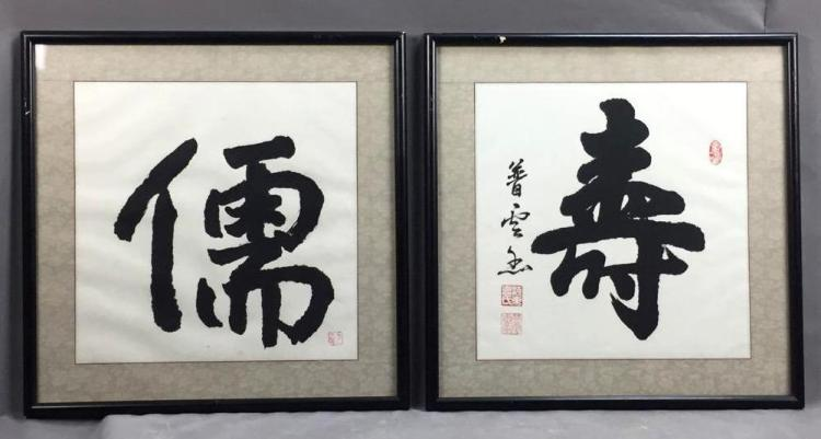(2) Asian sumi-e ink paintings