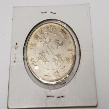 Lot 141: Antique Chinese Silver Coin 20.4 Grams