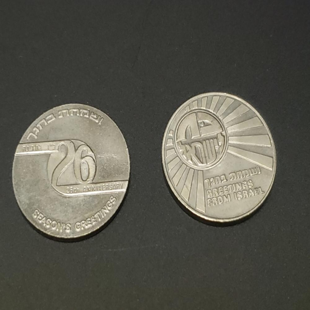 1975/1977 Israel Silver Coins