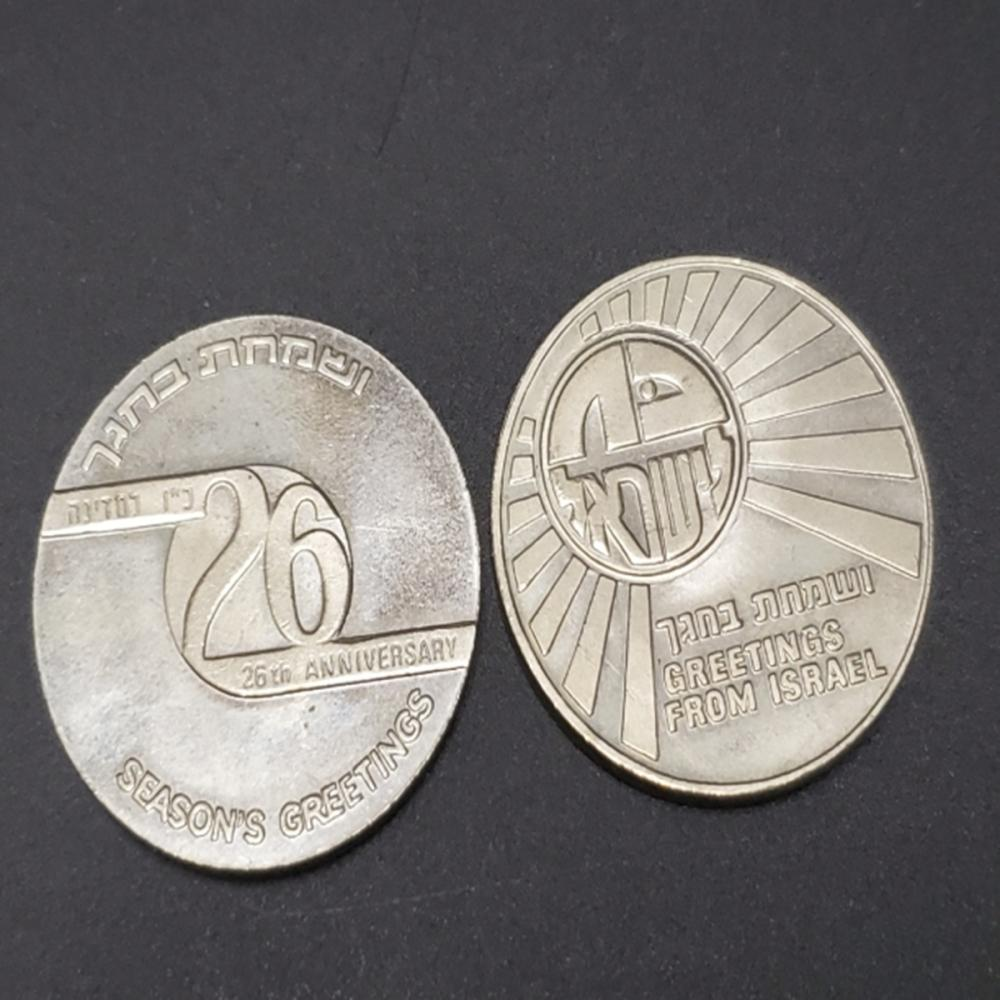 Lot 148: 1975/1977 Israel Silver Coins