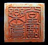 CHINESE JADE DOUBLE DRAGON SEAL