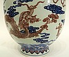 CHINESE QIAN LONG MARKED DRAGON VASE