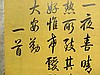 CHINESE QIAN LONG SCROLL OF SCRIPTURES