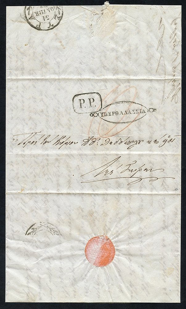 CRETE (Austrian P.O) 1848 Entire letter from Hania (Xania) to Syr