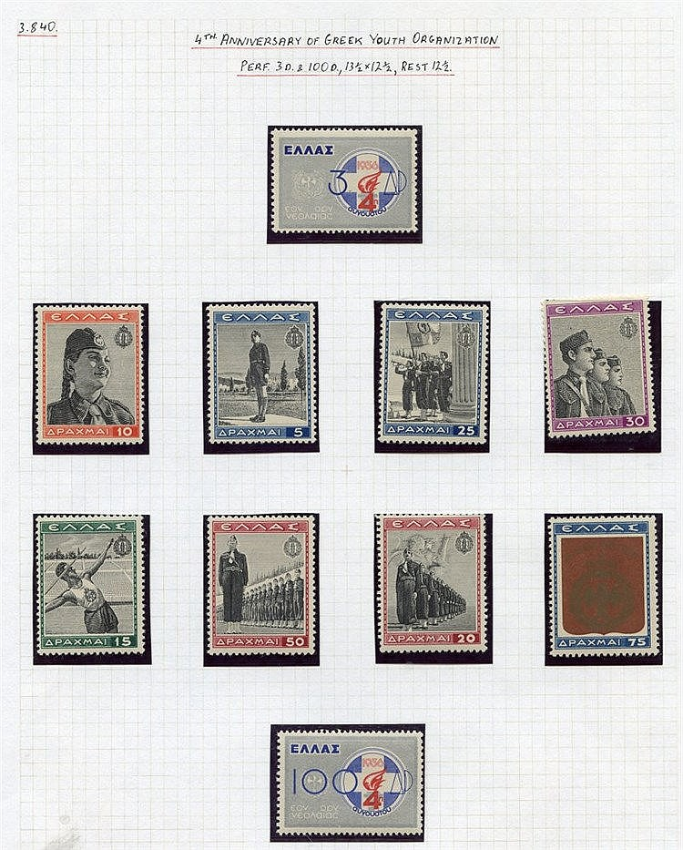 1940 Greek National Youth Organisation, the Postage & Airmail set