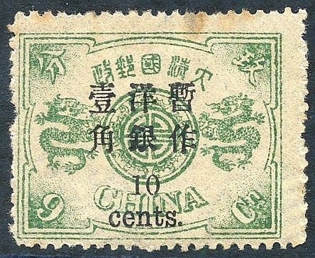 1897 Dowager Surcharges 10c on 9c dull green, Type 13 (small), la