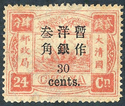 1897 Dowager Surcharges 30c on 24c rose carmine, fresh part o.g,