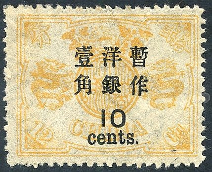 1897 Dowager Surcharges 10c on 12c orange yellow, Type 14 Large S