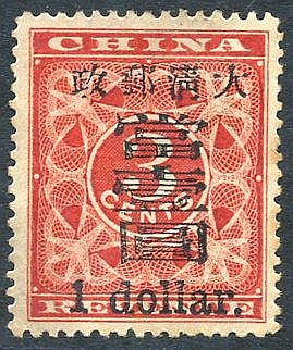 1897 Revenues Surcharged $1 on 3c deep red, fresh unused part o.g