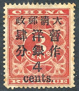 1897 Revenues Surcharged 4c on 3c deep red, unused with part o.g,