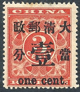 1897 Revenues Surcharged 1c on 3c deep red, fresh part o.g, has t