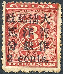 1897 Revenues Surcharged 2c on 3c deep red Type 21, part o.g with