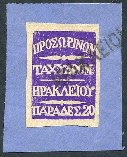 CRETE (British Administration) 1898 20 paras bright violet, imper