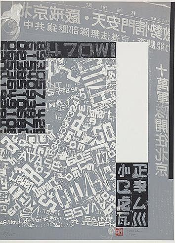 CHEN ZHEN (1955-2000) SANS TITRE, 1990 (ADAC, 137) Sérigraphie en coul
