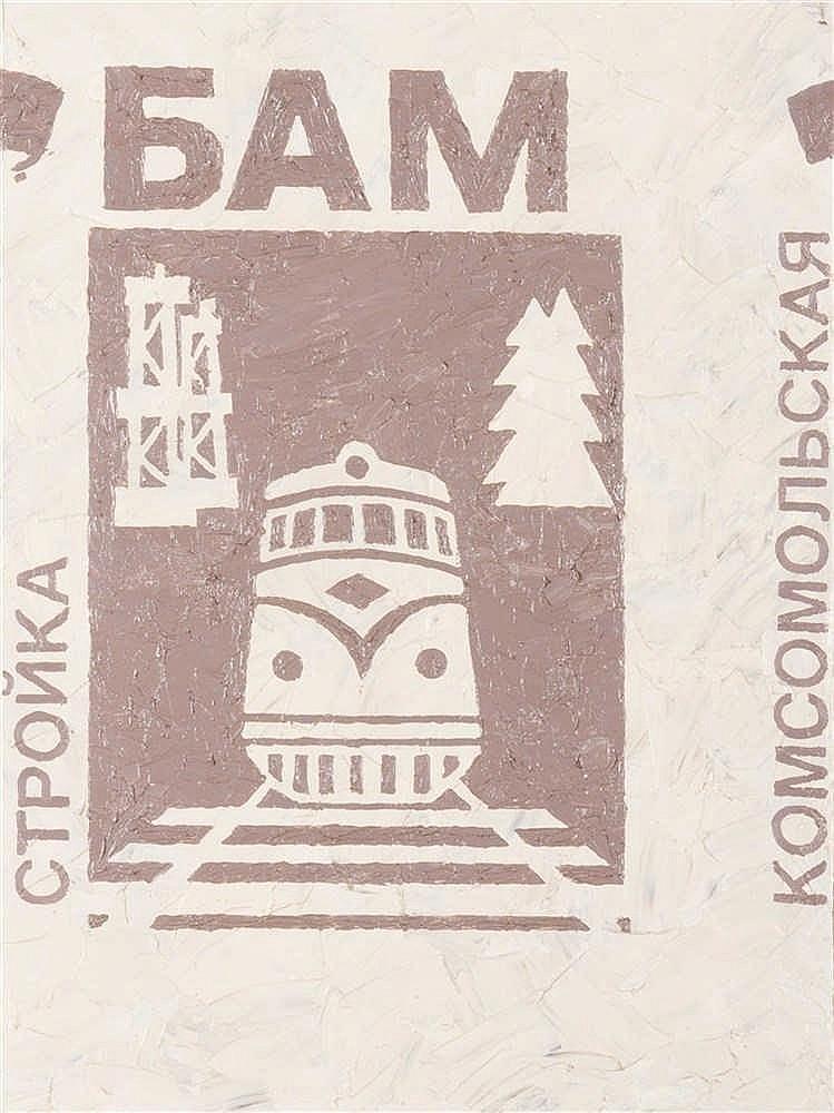 Sergei Mironenko (né en 1959) Baikal, amour magistral, 1989 Huile sur toi