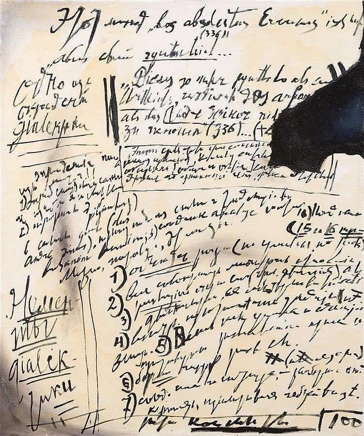 Andrei Yakhnin (né en 1965)  Lettre de Lénine, 1989  Huile sur toile.  Sign