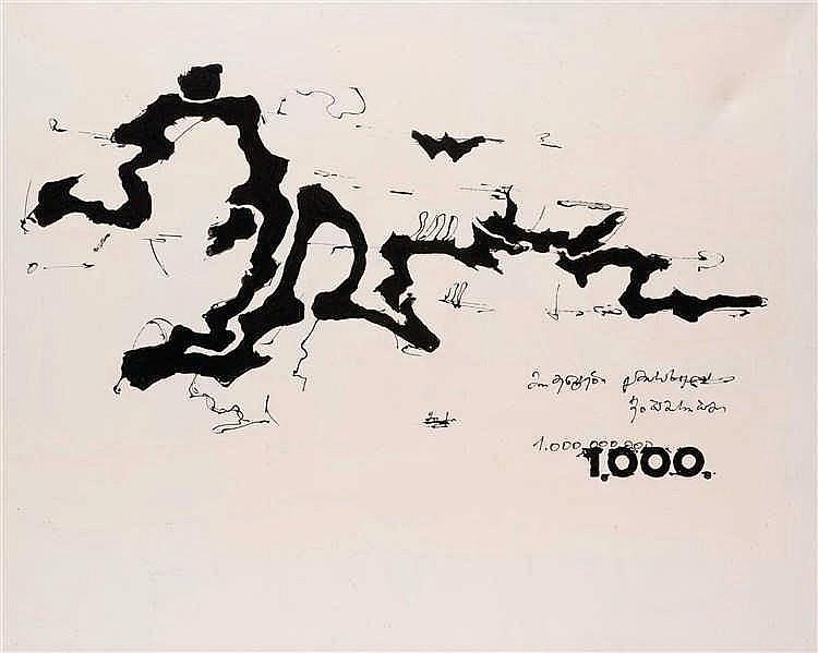 Gela Patiashvili  Sans titre, 1985-89  Huile sur toile. Olieverf op doek. 1