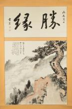 Zhang Gunian (1905-1987) Hand Painted Scroll