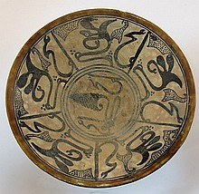 Persian ceramic bowl with abstract vines