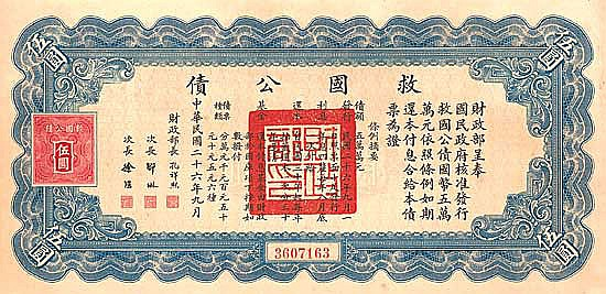 China, Liberty Bond