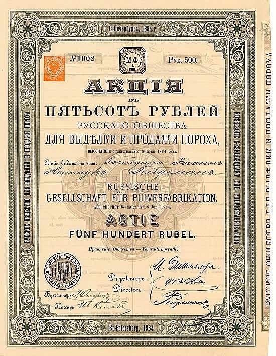 Russische Gesellschaft für Pulverfabrikation