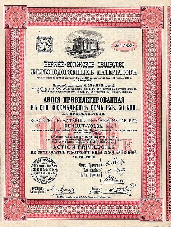 Société de Matériel de Chemins de Fer du Haut-Volga