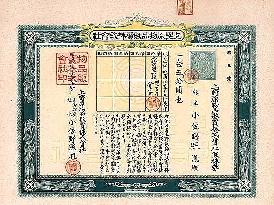 Uenohara Buppin Hanbai KK (Uenohara Warenhandels-AG)