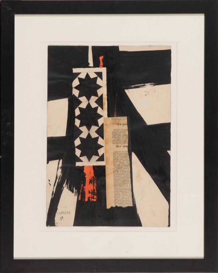 Peskin KAPLAN (RUS/1908-2000)  Sans titre, 1959