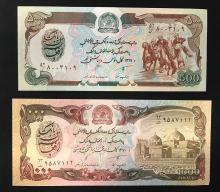 Set of Two Afghanistan Bank Note