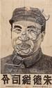 Commander-in-chief Zhu De, rare portrait print of