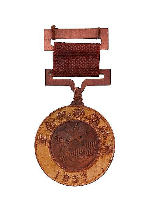 Red Flag of Huangma Uprising and Memorial Medal, A