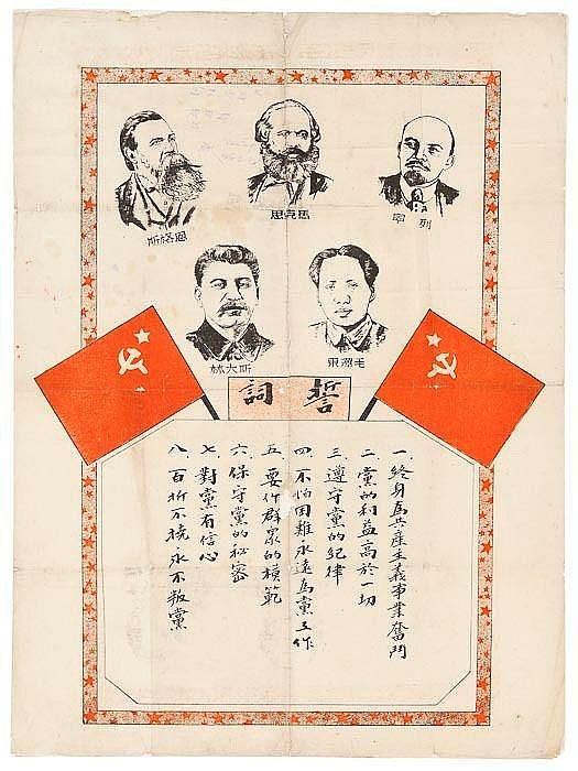 Oath, broadsheet poster with portraits of Marx,
