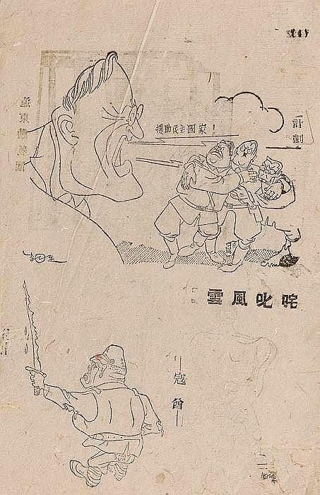 Collection of New Cartoons, [vi] 100 pp., original