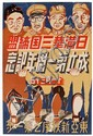 One Year Anniversary of the Japan, Manchuria and