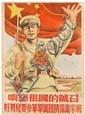 Follow the Country's Call, poster depicting a