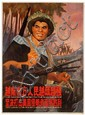 Support for the Vietnamese troops, poster