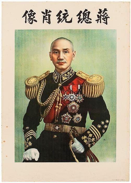 Two Portraits of Jiang Jieshi (Chiang Kai-shek),