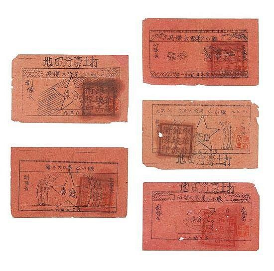 Communist Currency, Cloth and Paper, rare early