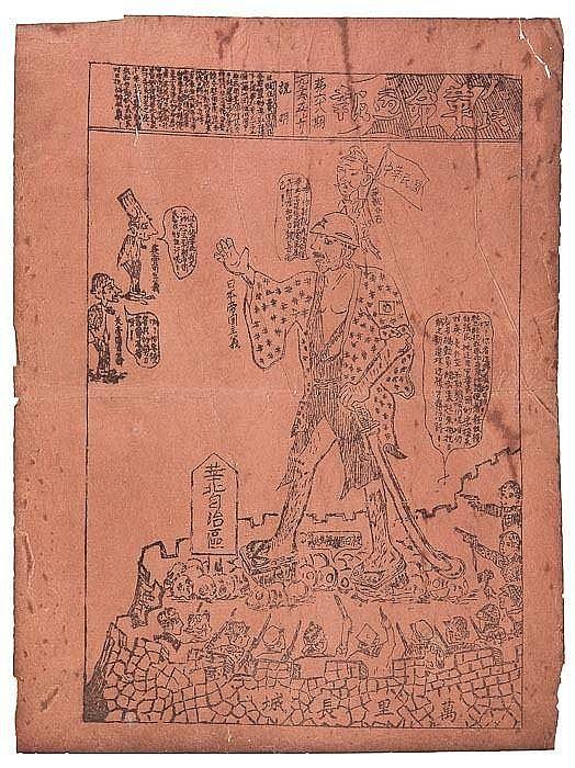 Caricature of Japanese Imperialism, propaganda