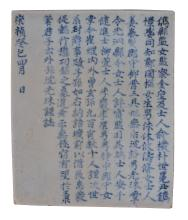 A Korean stoneware 'epitaph' tablet, of curved rectangular form