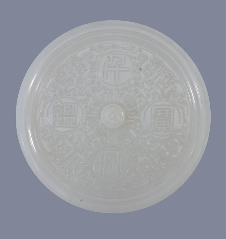 A good Chinese white jade plaque, the well craved taotie surface enclosing...