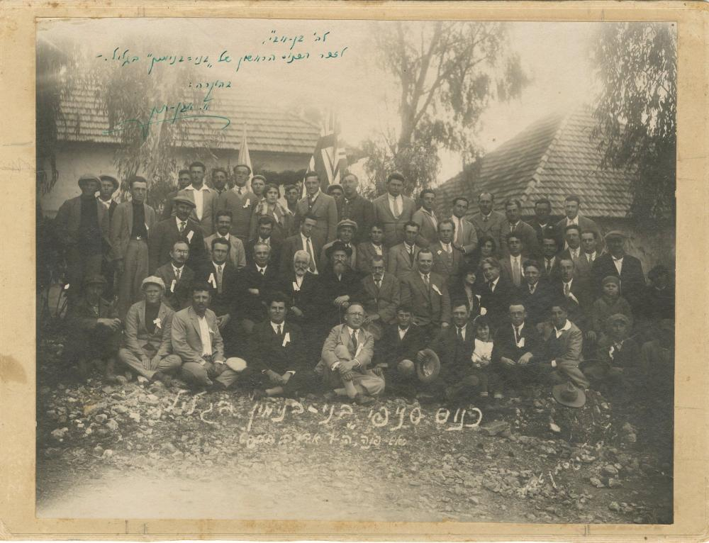 Zionism - A group photograph of members of the Bnei Binyamin Histadrut. Rosh Pina, 1929 - Dedication to Itamar Ben Avi (that seen in the photo)