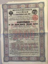 Russian Boxer Rebellion Bond 1902